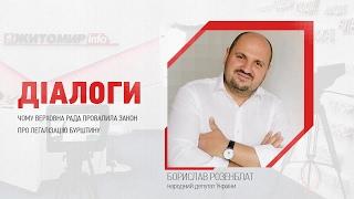 «Діалоги» на Житомир.info: чому Верховна Рада провалила закон про легалізацію бурштину
