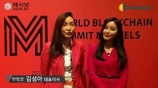 [해시넷] 한빗코 김성아 대표이사 인터뷰