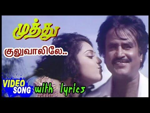 Muthu Movie Songs | Kuluvalilae Video Song with Lyrics