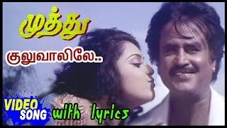 Muthu Movie Songs   Kuluvalilae Video Song with Lyrics   Rajinikanth   Meena   A R Rahman