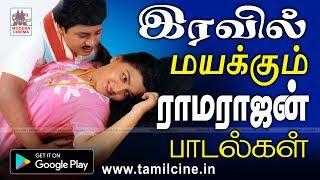 அமைதியான இரவில் மனதிற்கு இதமான ராமராஜன் பாடல்கள் | Ramarajan Melody Songs | Ramarajan Hits Songs