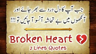 Urdu Emotional Video Quotes | Heart Touching 2 Lines Islamic Quotes/Poetry |Sad | Broken Heart video