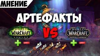 Сравнение артефактов! Битва за Азерот vs Legion