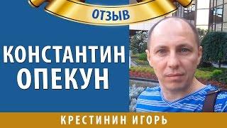 Как зарабатывать от 50 тыс. рублей на партнерках | Константин Опекун о коучинге Игоря Крестинина