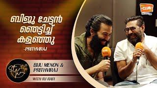പൃഥ്വിക്ക് പുതിയ കാര്യങ്ങൾ പഠിക്കാൻ ഭയങ്കര താൽപര്യമാണ് - Prithviraj & Biju Menon - CLUB FM 94.3