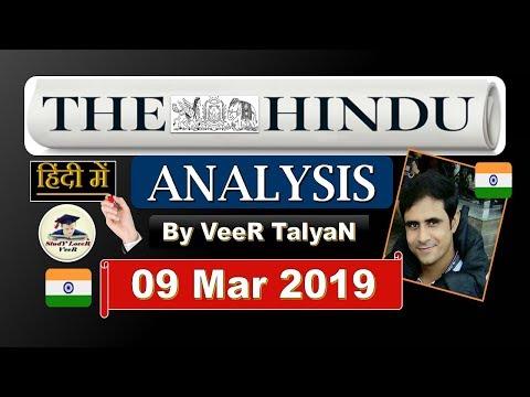 The Hindu News Paper 9 March 2019 Editorial Analysis,Ayodhya dispute,BRI Initiative, Current Affairs