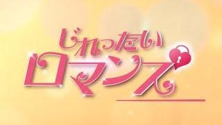 韓国ドラマ「じれったいロマンス」トレイラー|BS12トゥエルビ