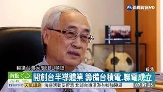 半導體大老胡定華辭世 享壽76歲   華視新聞 20190712