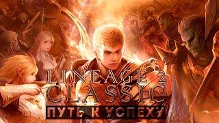Lineage 2 Classic: Путь к успеху (Grain Kain)