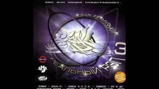 Реальный Рэп 3 - Сборник Рэп-Музыки (2001)