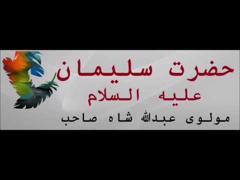 حضرت سليمان عليه السلام , Maulana Abdullah Shah , Pashto Islami Bayan
