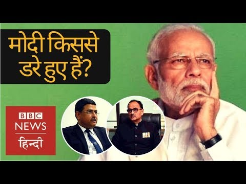 CBI and Rafale Deal: Is Narendra Modi scared of something? (BBC Hindi)