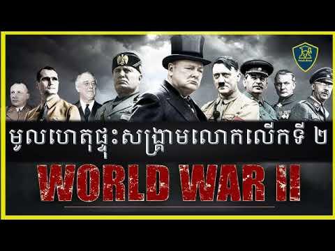 Why incurred World War II | មូលហេតុផ្ទុះសង្រ្គាមលោកលើកទី ២ | WW II, Neak Rean
