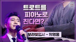 설운도 보랏빛엽서(미스터트롯) 피아노 편곡 손모아