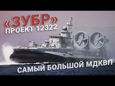 , title : 'Десантные корабли проекта 12322 «Зубр». Самый большой МДКВП'