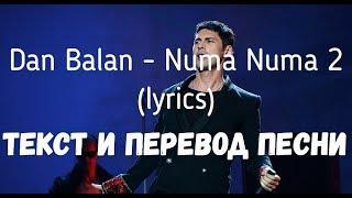 Dan Balan   Numa Numa 2 (feat. Marley Waters) (lyrics текст и перевод песни)