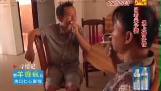 寻情记20170724 老夫少妻遇上婚外情 寻情记 海南网络广播电视台