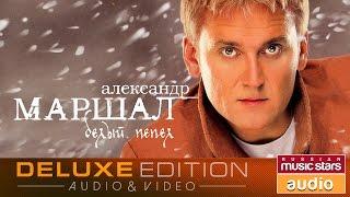 Александр МАРШАЛ - Белый пепел /Весь Альбом/
