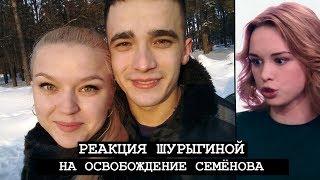 ШУРЫГИНА прокомментировала освобождение Сергея Семёнова | РЕАКЦИЯ ШУРЫГИНОЙ