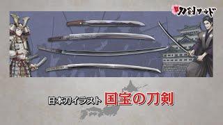 国宝の刀剣
