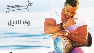 تحميل اغاني زي النيل - تامر حسني / Zay El Nile - Tamer Hosny MP3