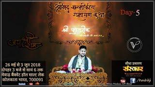 Shrimad Valmikiya Ramayan Katha By Pundrik Goswami ji - 30 May | Kolkata | Day 5