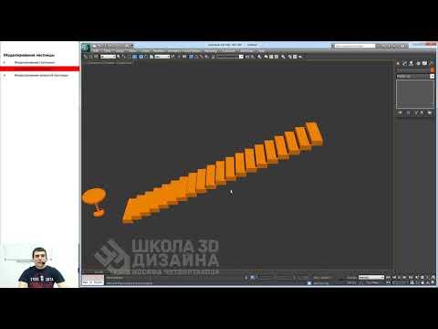 Основы дизайна в 3Ds Max. Урок  №1.19. Моделирование лестницы. (Иосиф Четвертаков-Школа 3D дизайна)