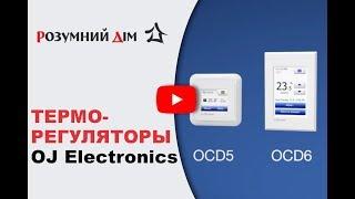 """Термостат сенсорний для теплого пола OCD5-1999 від компанії """"MARK HOUSE"""" интернет-магазин електрообогрева и товаров для комфорта - відео 2"""