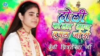 Holi Khelat Aaj Yugal Jodi Latest Krishna Bhajan 2016 -Devi Chitralekhaji