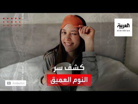 العرب اليوم - شاهد: لماذا تقل فترة النوم العميق مع تقدم العمر؟