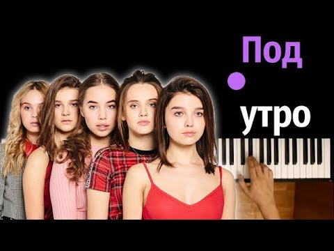 Open Kids - Под утро ● караоке | PIANO_KARAOKE ● ᴴᴰ + НОТЫ & MIDI