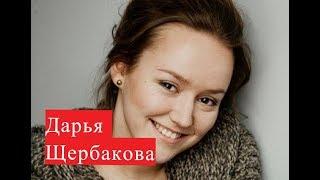 Щербакова Дарья  сериал Чёрная кровь ЛИЧНАЯ ЖИЗНЬ
