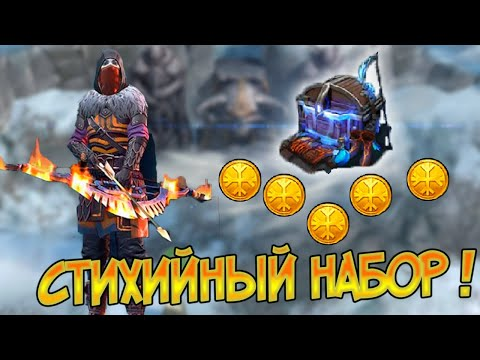 Набор для топовых сражений ! Топовые ПВП бои в фиоле !  Frostborn: Coop Survival