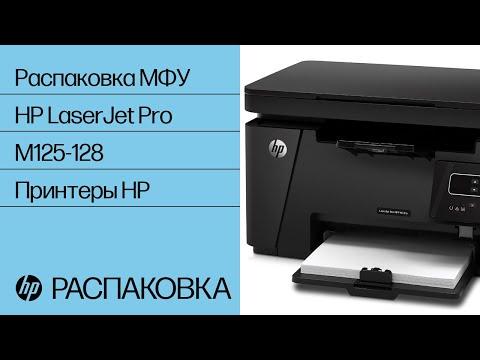 Распаковка МФУ HP LaserJet Pro MFP M125-128