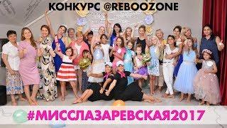 #МиссЛазаревская2017 | Конкурс Reboozone (для мамы и дочки)