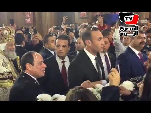 السيسي يصافح المشاركين بقداس عيد الميلاد بالكاتدرائية.. والمسيحيين يردون بالورود والزغاريد