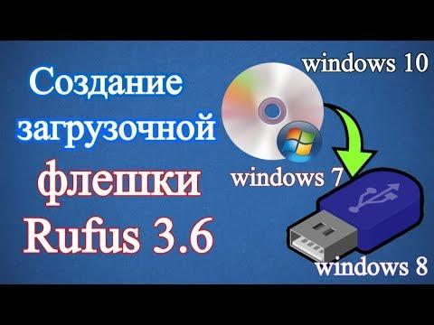 Создание загрузочной флешки в rufus 3.6