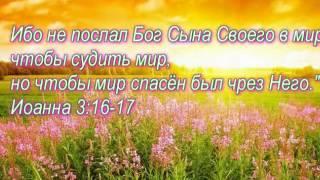 Слово БОГА ДЛЯ ТЕБЯ..