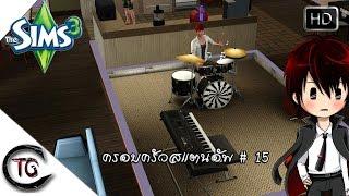 The Sims 3 - ครอบครัวสแตนอัพ # 15 : TheQuillmon