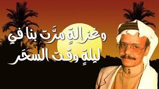 مازيكا طلال مداح / موال وغزالة مرت بنا في ليلة وقت السحر تحميل MP3