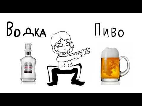 Водка пиво meme