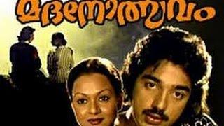 Madanolsavam | Full Length Malayalam Movie | Kamal