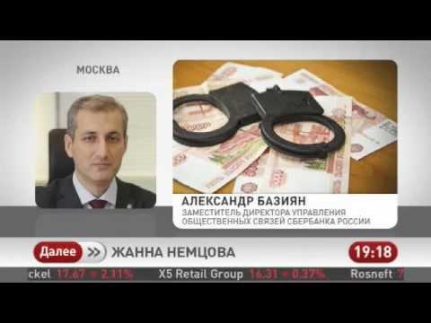 МВД раскрыло хищение с зарплатных карт Сбербанка