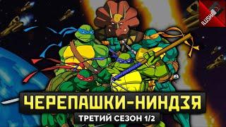 📼 Черепашки-Ниндзя (2003)   Обзор от Илюши   3 сезон   1/2