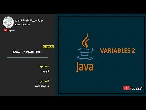 محاضرة 3: VARIABLES II