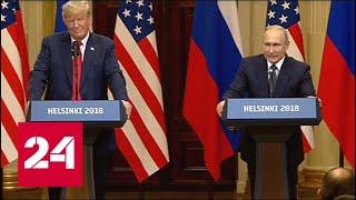Путин на пресс-конференции с Трампом: вопрос по Крыму закрыт!