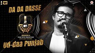 Da Da Dasse  Ud Daa Punjab | MTV Unplugged Season 6 | Amit Trivedi