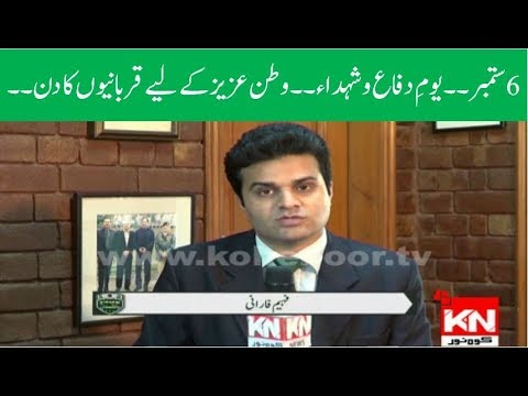 6 September Yom-e-Dafa (Faheem Farani)| Kohenoor News Pakistan