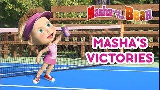 Masha And The Bear - 🏆MASHA'S VICTORIES! 🏆