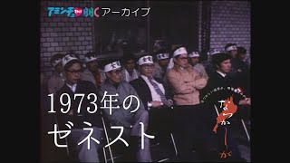 1973年 ゼネスト【なつかしが】